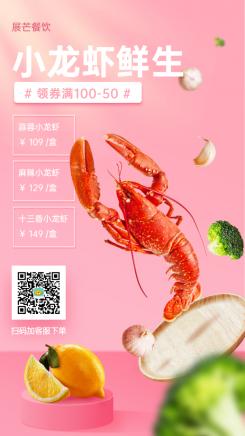 生鲜小龙虾促销海报