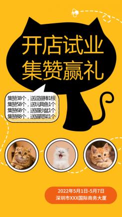 可爱萌宠开店试业集赞促销海报