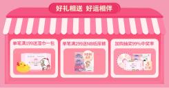 年货节春节母婴亲子婴幼儿产品满送可爱粉色海报