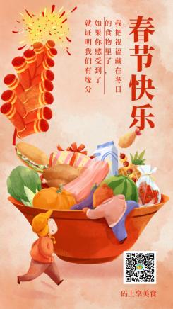 春节祝福餐饮美食手绘创意手机海报