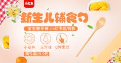 小红书/母婴/婴儿辅食勺海报