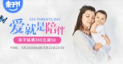 520亲子节/亲子装/满减活动海报