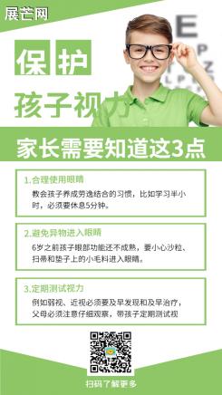 保护孩子视力预防近视知识科普海报