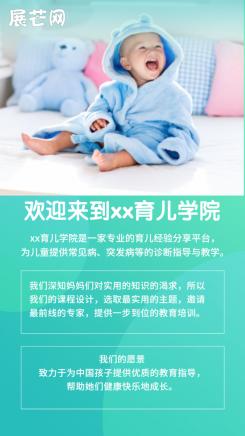 早幼教育儿学院机构介绍海报