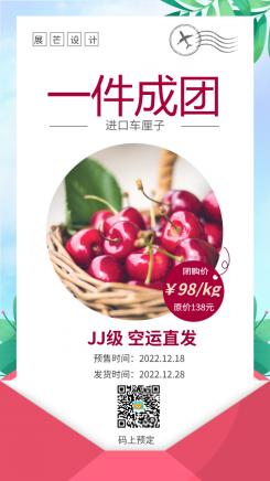 特产水果车厘子樱桃活动促销团购海报