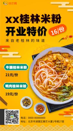 餐饮面类新店开业邀请海报