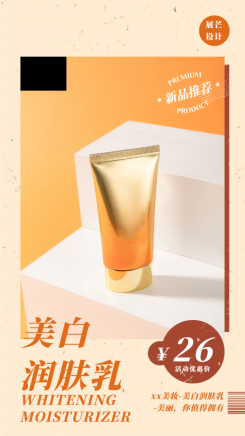 美容产品新品展示海报