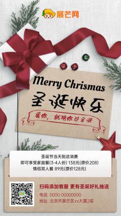 餐饮圣诞节促销活动海报