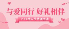 情人节特别活动宣传首图海报
