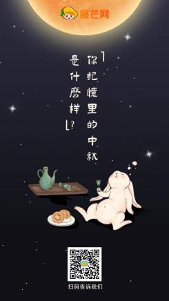 中秋节记忆印象讨论海报
