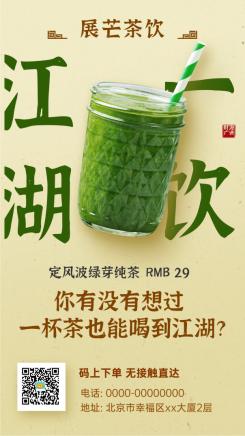 餐饮饮品上新宣传海报