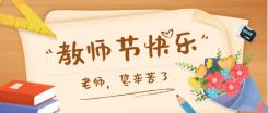 教师节祝福公众号首图海报