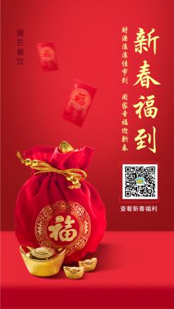 春节新年喜庆祝福手机海报