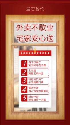 餐饮防疫期间外卖宣传海报