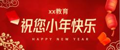 春节小年祝福宣传首图海报