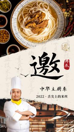 餐饮宣传品牌介绍中国风海报