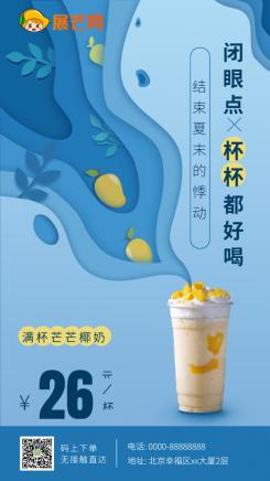 奶茶新品展示创意海报