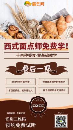 厨师面点课程培训招生海报
