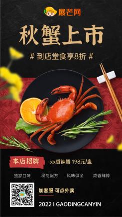 大闸蟹宣传促销海报