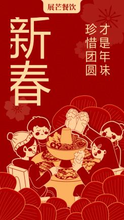 春节新春餐饮美食创意手机海报