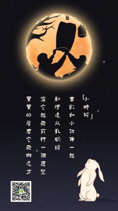中秋节印象满月回顾海报