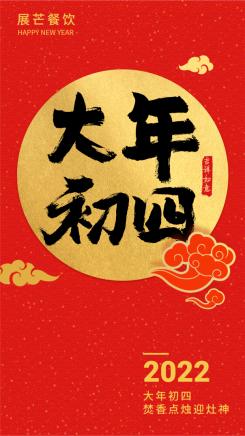 春节习俗大年初四手机海报