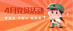 建党党员活动公众号首图海报