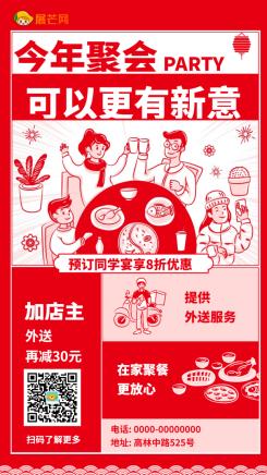 餐饮促销老友聚会活动海报