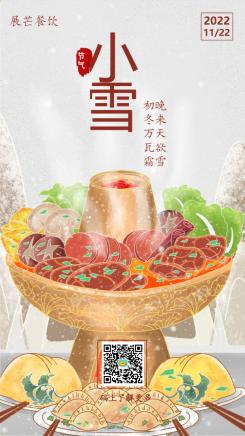 小雪节气祝福餐饮美食促销海报