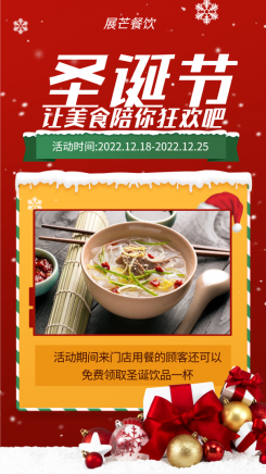 圣诞节促销餐饮美食海报