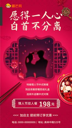 餐饮中国风情人节活动促销海报