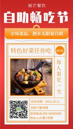 自助餐餐饮美食活动海报