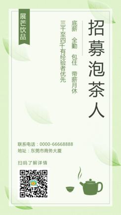 招聘/餐饮美食/果茶饮品/手机海报