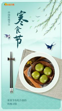 寒食节传统习俗美食青团海报