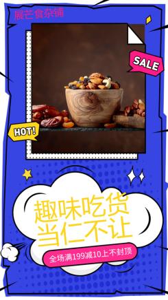 坚果零食促销海报