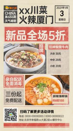 餐饮川菜小炒菜品促销海报