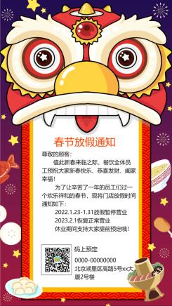门店春节放假通知海报
