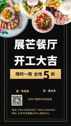 餐饮中餐开工日大促海报