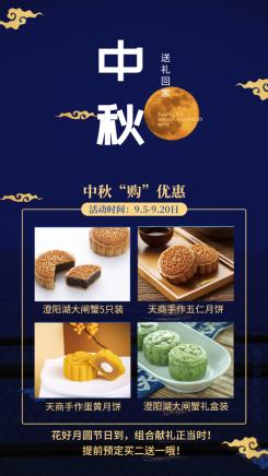 中秋预售月饼大闸蟹礼品促销海报