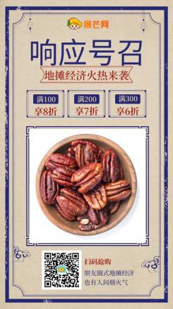 复古中国风促销引流地摊经济海报