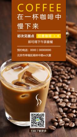 实景文艺咖啡店活动海报