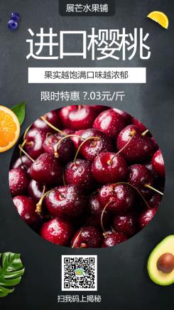 简约水果促销限时优惠海报