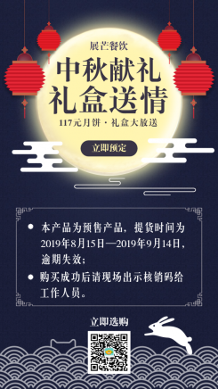 中国风中秋美食促销活动海报