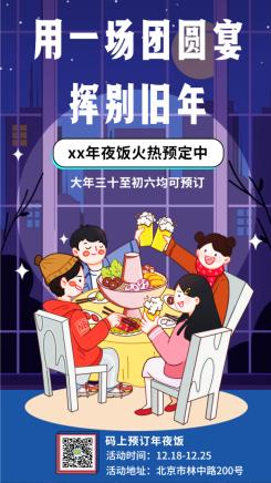 春节年夜饭餐饮美食预定海报