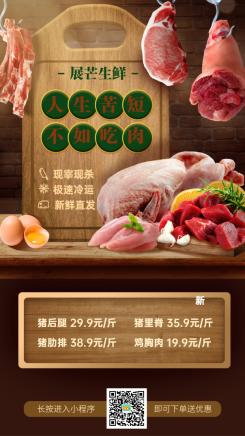 生鲜零售拼团促销海报