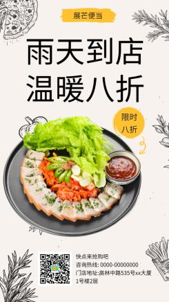 餐饮美食简约手绘促销海报