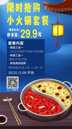 火锅套餐促销中国风海报