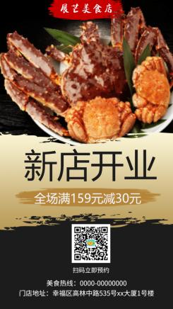 海鲜店新店开业手机海报