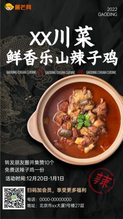 餐饮川菜小炒促销活动海报