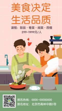 餐饮美食优惠活动手绘卡通海报